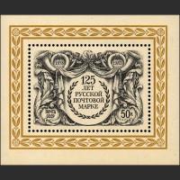 125 лет русской почтовой марки