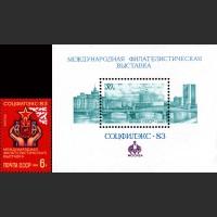 """Международная филателистическая выставка """"Соцфилэкс-83"""""""