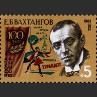 100 лет со дня рождения Е.Б. Вахтангова