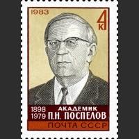 85 лет со дня рождения П.Н. Поспелова