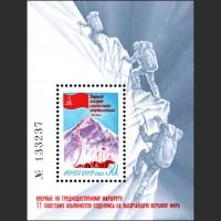 Покорение Эвереста советскими спортсменами