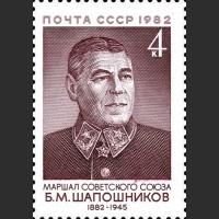100 лет со дня рождения Б.М. Шапошникова