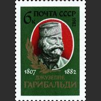 175 лет со дня рождения Джузеппе Гарибальди