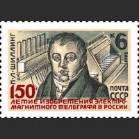 150 лет изобретению П.Л. Шиллингом электромагнитного телеграфа в России