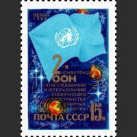 II конференция ООН по исследованию и использованию космического пространства в мирных целях