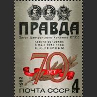"""70 лет газете """"Правда"""""""
