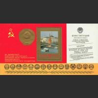 Годовщина новой Конституции СССР