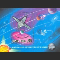 Международное сотрудничество СССР в космосе