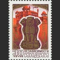 30 лет независимости Индии