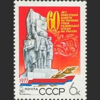60 лет советской власти на Украине