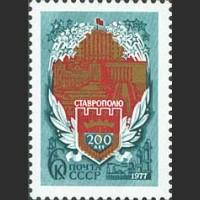 200 лет Ставрополю