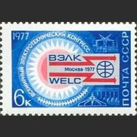 Всемирный электротехнический конгресс