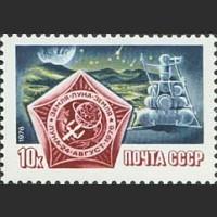 """Полет советской автоматической станции """"Луна-24"""""""