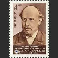 135 лет со дня рождения М.А. Новинского