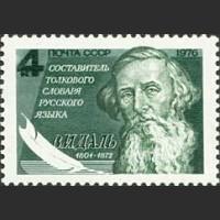 175 лет со дня рождения В.И. Даля
