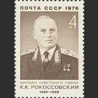 80 лет со дня рождения К.К. Рокоссовского
