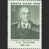 80 лет со дня рождения Г.К. Жукова