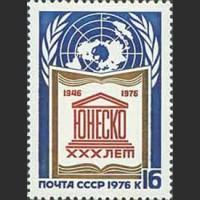 30 лет ЮНЕСКО