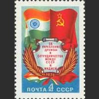 За укрепление дружбы между СССР и Индией