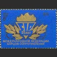25 лет Международной федерации борцов Сопротивления