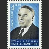 100 лет со дня рождения С.С. Наметкина