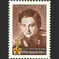 60 лет со дня рождения Л.М. Павличенко