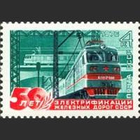 50 лет электрификации железных дорог СССР
