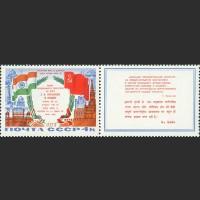 Визит Л.И. Брежнева в Индию
