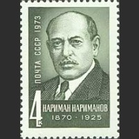 Н.Н. Нариманов