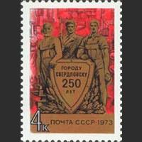 250 лет Свердловску