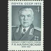 75 лет со дня рождения Р.Я. Малиновского
