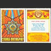 56 лет Октябрьской социалистической революции