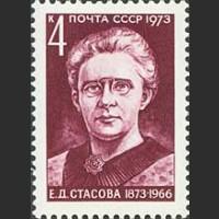100 лет со дня рождения Е.Д. Стасовой