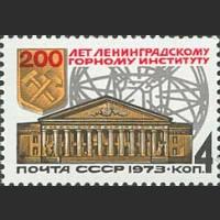 200 лет Ленинградскому горному институту