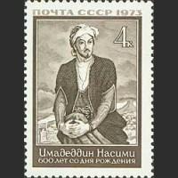 600 лет со дня рождения Сеида Имедеддина Насими