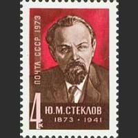 100 лет со дня рождения Ю.М. Стеклова