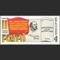 70 лет II съезду РСДРП