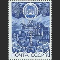 50 лет Бурятской АССР