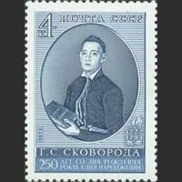 250 лет со дня рождения Г.С. Сковороды
