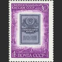 50 лет сберегательным кассам СССР