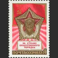 55 лет советской милиции