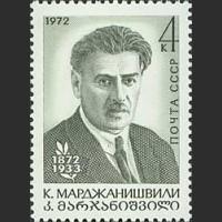 100 лет со дня рождения К.А. Мрджанишвили