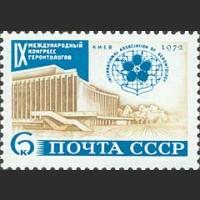IX Международный конгресс геронтологов в Киеве