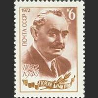 90 лет со дня рождения Г.М. Димитрова