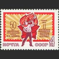 II Всесоюзная юношеская филателистическая выставка в Минске
