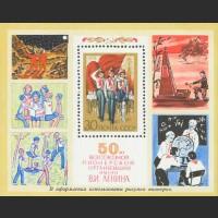 50 лет Всесоюзной пионерской организации