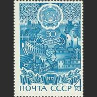50 лет Якутской АССР