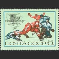 25 лет советскому хоккею