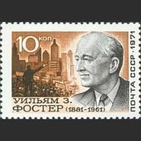 90 лет со дня рождения У. Фостера