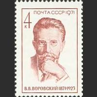 100 лет со дня рождения В.В. Воровского